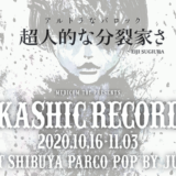 medicom-toy-presents-akashic-records