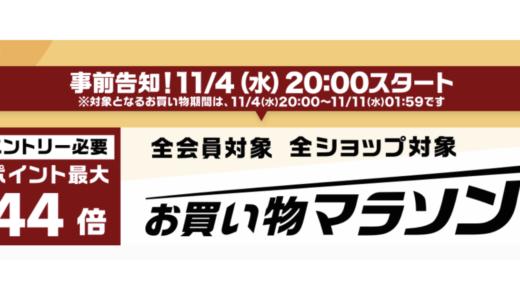 【11月4日開催開始】ポイント最大44倍!!! 楽天市場 お買い物マラソン