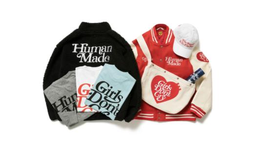 【11月27日発売開始】HUMAN MADE X GIRLS DON'T CRY ヒューマンメイド ガールズドントクライ