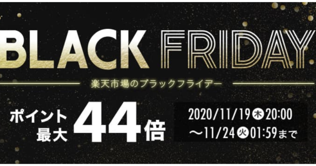 rakutenichiba-black-friday