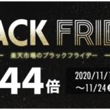 rakutenichiba-black-friday
