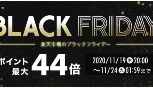 【11月19日開催開始】楽天市場 BLACK FRIDAY ブラックフライデー