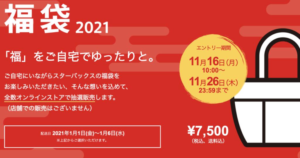 starbucks-hukubkuro-2021