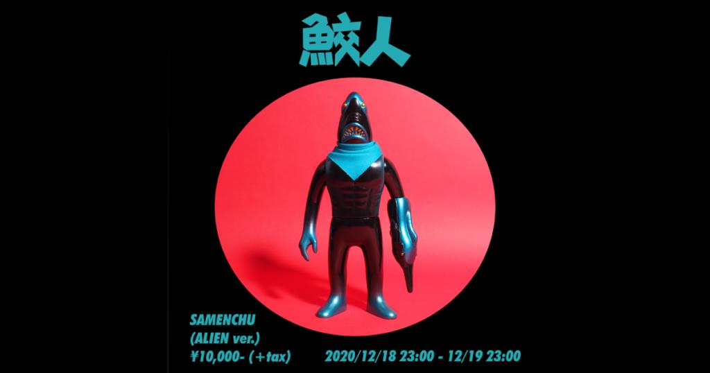 punk-drunkers-samebito-figure-alien-ver