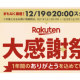 rakuten-ichiba-daikansyasai