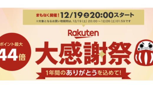 【12月19日発売開始】楽天市場 Rakuten 大感謝祭