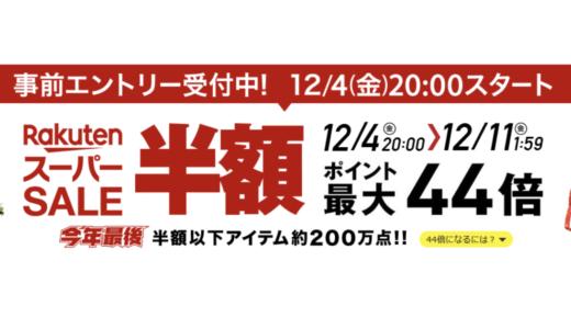 【12月4日開催開始】楽天市場 Rakuten スーパー SALE