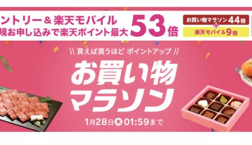 【1月24日発売開始】楽天市場 お買い物マラソン