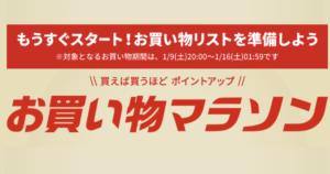 rakutenichiba-okaimonomarason