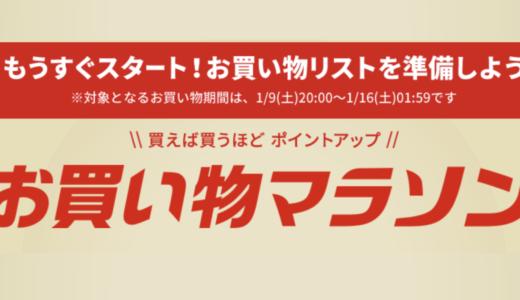【1月9日開催開始】楽天市場 お買い物マラソン
