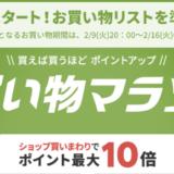 0209-rakutenichiba-okaimonomarason