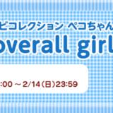 fujiya-sofvi-collection-pecochan-the-overall-girl