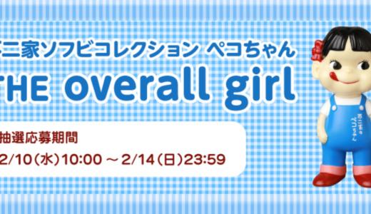 【1月10日抽選開始】不二家ソフビコレクション ペコちゃん THE overall girl