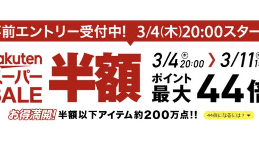 【3月4日開催開始】楽天市場 楽天スーパーSALE