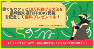 slyp-limited-01