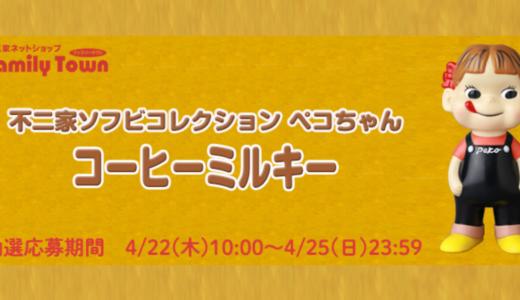 【4月22日抽選開始】不二家ソフビコレクション ペコちゃん コーヒーミルキー