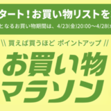 rakutenichiba-okaimonomarason-20210423