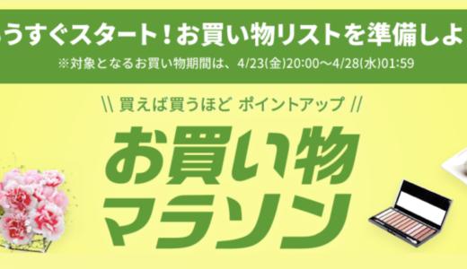 【4月23日開催開始】楽天市場 お買い物マラソン