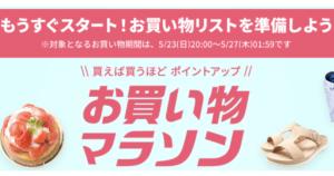 2021-0523-okaimonomarason
