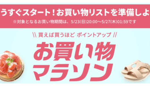 【5月23日発売開始】楽天市場 お買い物マラソン