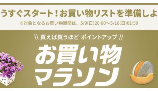 【5月9日開催開始】楽天市場 お買い物マラソン