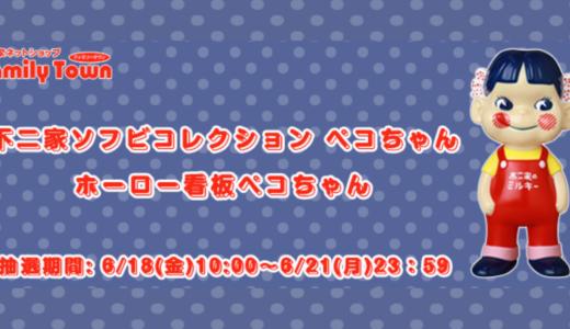 【6月18日抽選開始】不二家ソフビコレクション ペコちゃん ホーロー看板ペコちゃん