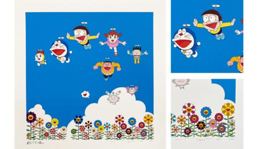 【6月27日発売開始】村上隆×ドラえもんエディションサイン入り版画「ぼくと弟とドラえもんとの夏休み」