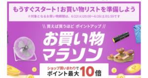 rakutenichiba-okaimonomaraso-20210622slyp