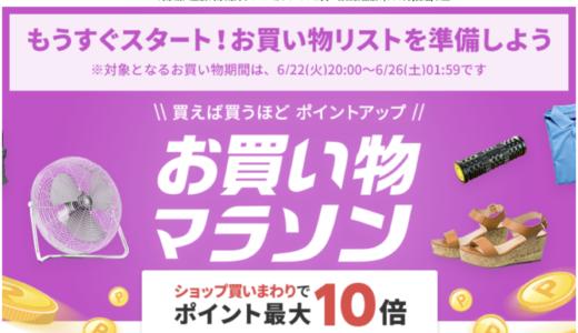 【6月22日開催開始】楽天市場 お買い物マラソン