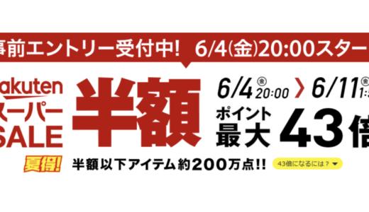 【6月4日開催開始】楽天市場 楽天スーパーSALE