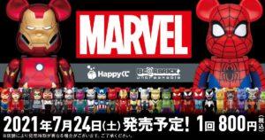 marvel-happy-kuji-bearbrick-2021