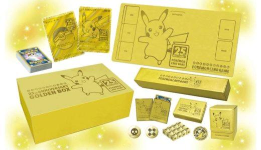 【10月22日発売開始】ポケモンカードゲーム ソード&シールド 25th ANNIVERSARY GOLDEN BOX & ANNIVERSARY COLLECTION BOX