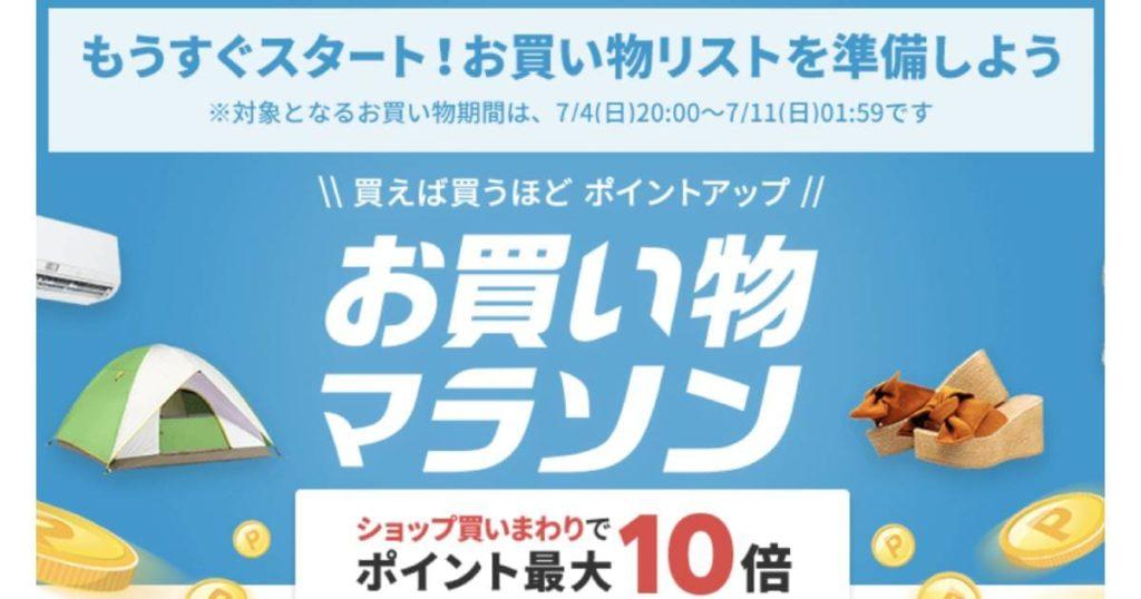rakutenichiba-okaimonomaraso-20210704