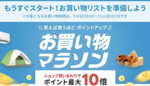 【7月4日開催開始】楽天市場 お買い物マラソン