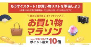 rakutenichiba-okaimonomaraso-20210719