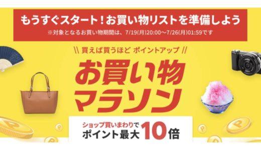 【7月19日開催開始】楽天市場 お買い物マラソン