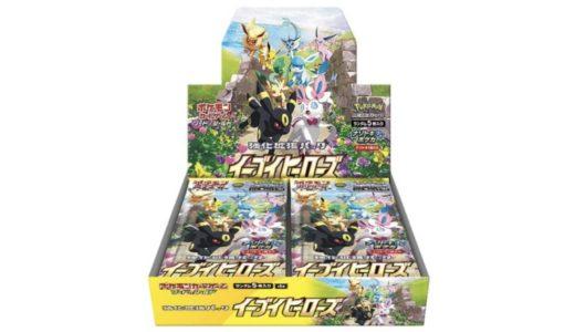 【5月28日発売開始】ポケモンカードゲーム ソード&シールド 強化拡張パック イーブイヒーローズ