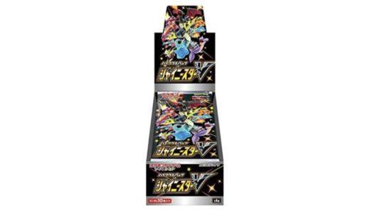 【11月20日発売開始】ポケモンカードゲーム ソード&シールド ハイクラスパック「シャイニースターV」