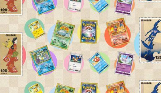 【8月25日抽選締切】ポケモン切手BOX~ポケモンカードゲーム 見返り美人・月に雁セット