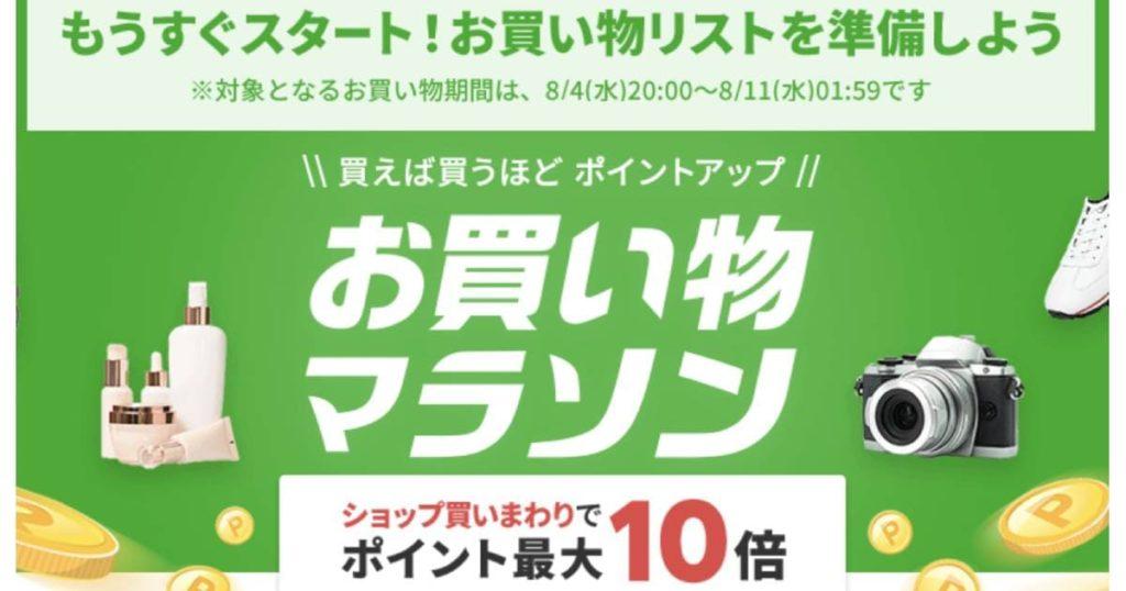 rakutenichiba-okaimonomaraso-20210804