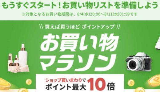 【8月4日開催開始】楽天市場 お買い物マラソン