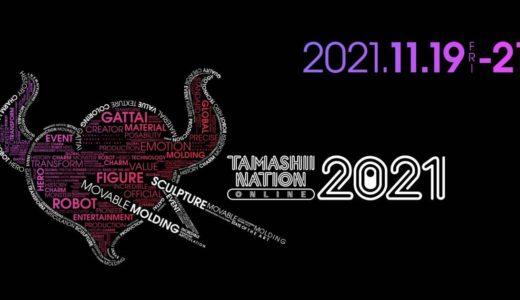 【11月19日開催開始】TAMASHII NATION ONLINE 2021 魂ネイション オンライン