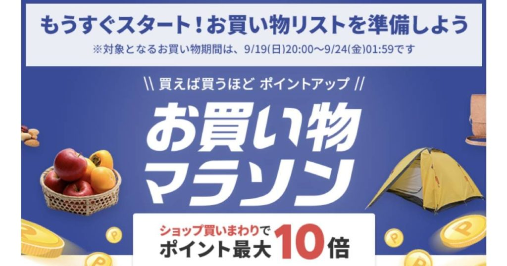 rakutenichiba-okaimonomaraso-20210819