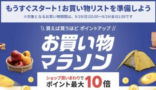 【8月19日開催開始】楽天市場 お買い物マラソン