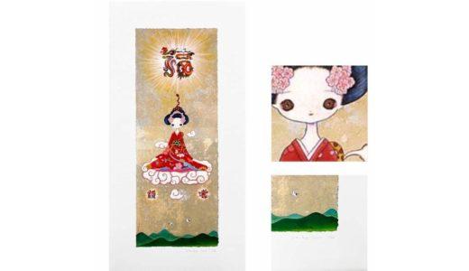【10月2日発売開始】青島千穂エディションサイン入り版画「縁起良す、舞妓」