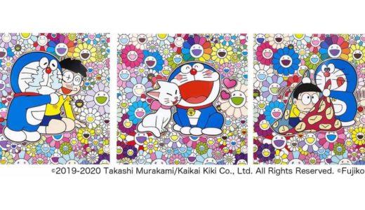 【10月27日発売開始】村上隆 x 新作ドラえもんコラボエディションサイン入りポスター作品3種