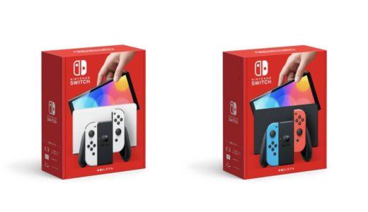 【10月8日発売開始】Nintendo Switch (有機ELモデル)ホワイト & ネオンブルー・ネオンレッド