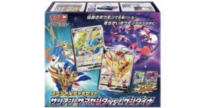 pokemoncardgame-specialdekkiset