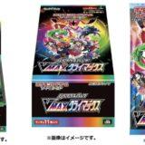 pokemoncardgame-vmaxclimaxbox