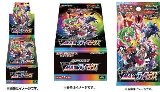 【12月3日発売開始】ポケモンカードゲーム ソード&シールド ハイクラスパック VMAXクライマックス BOX
